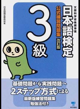 日本語検定公式練習問題集3級 文部科学省後援事業 改訂版