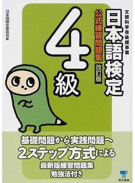 日本語検定公式練習問題集4級 文部科学省後援事業 改訂版