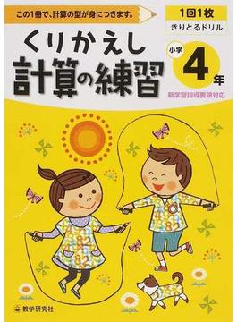 くりかえし計算の練習 この1冊で、計算の型が身につきます。 小学4年