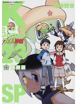 ケロロ軍曹 23 特装版 (角川コミックス・エース)(角川コミックス・エース)