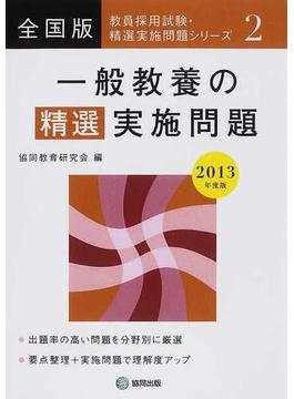 一般教養の精選実施問題 全国版 2013年度版