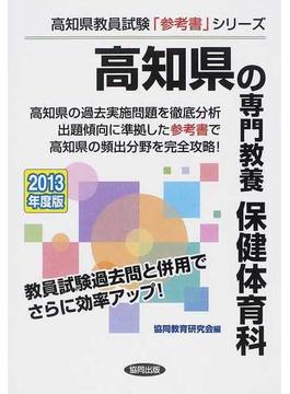 高知県の専門教養保健体育科 2013年度版