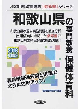 和歌山県の専門教養保健体育科 2013年度版