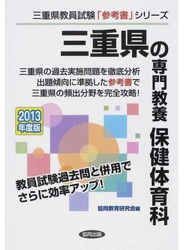 三重県の専門教養保健体育科 2013年度版