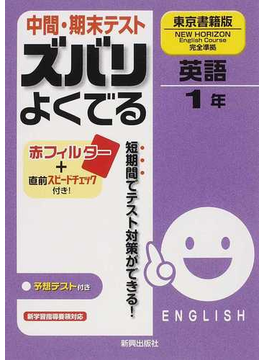 中間・期末テストズバリよくでる英語 東京書籍版ニューホライズン完全準拠 1年