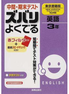 中間・期末テストズバリよくでる英語 東京書籍版ニューホライズン完全準拠 3年