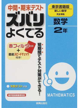 中間・期末テストズバリよくでる数学 東京書籍版新しい数学完全準拠 2年