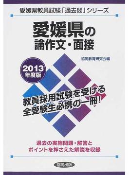 愛媛県の論作文・面接 2013年度版
