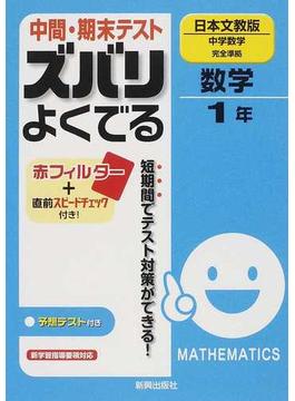 中間・期末テストズバリよくでる数学 日本文教版中学数学完全準拠 1年