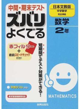 中間・期末テストズバリよくでる数学 日本文教版中学数学完全準拠 2年