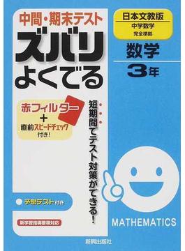 中間・期末テストズバリよくでる数学 日本文教版中学数学完全準拠 3年