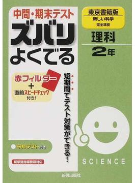 中間・期末テストズバリよくでる理科 東京書籍版新しい科学完全準拠 2年