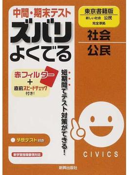 中間・期末テストズバリよくでる社会公民 東京書籍版新しい社会公民完全準拠