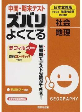 中間・期末テストズバリよくでる社会地理 日本文教版中学社会地理的分野完全準拠