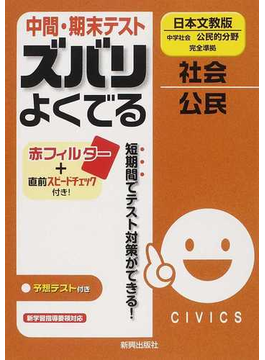 中間・期末テストズバリよくでる社会公民 日本文教版中学社会公民的分野完全準拠