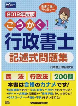 ごうかく!行政書士記述式問題集 2012年度版
