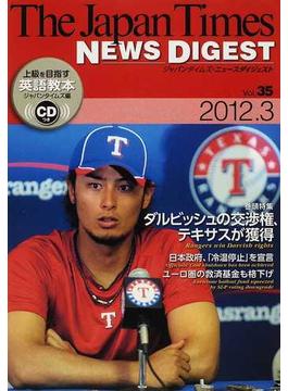 ジャパンタイムズ・ニュースダイジェスト 上級を目指す英語教本 Vol.35(2012.3)