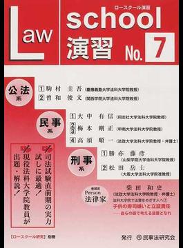 Law School演習 No.7