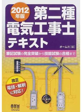 第二種電気工事士テキスト 筆記試験の完全突破から技能試験の合格まで 2012年版