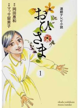 連続テレビ小説おひさま(電撃ジャパンコミックス) 2巻セット(電撃ジャパンコミックス)