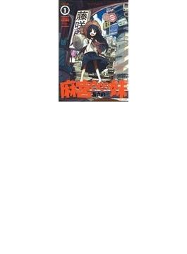 麻宮さんの妹(MANGA TIME KR C) 3巻セット(まんがタイムKRコミックス)