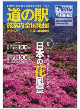道の駅旅案内全国地図 平成24年度版 特集日本の花風景