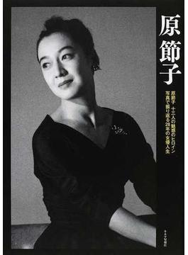 原節子 原節子十三人の魅惑のヒロイン 写真で振り返る28年の女優人生