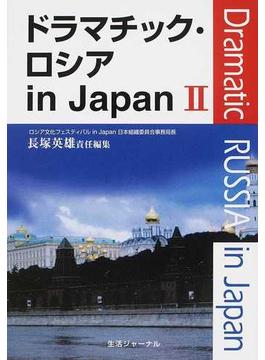 ドラマチック・ロシアin Japan 2