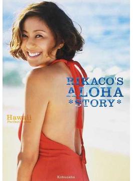 RIKACO'S ALOHA STORY Hawaii Perfect Guide 1