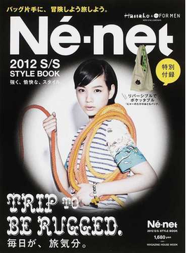 Né‐net 2012S/S STYLE BOOK TRIP TO BE RUGGED.毎日が、旅気分。