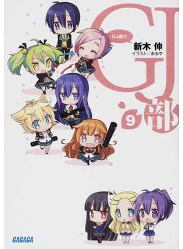 GJ部 9(ガガガ文庫)