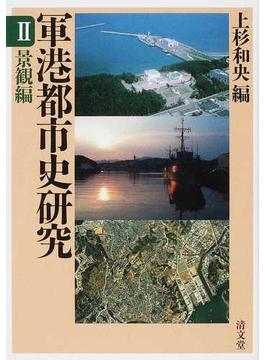軍港都市史研究 2 景観編