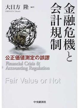金融危機と会計規制 公正価値測定の誤謬