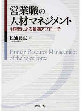営業職の人材マネジメント 4類型による最適アプローチ