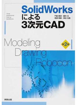 SolidWorksによる3次元CAD Modeling・Drawing・Robocon 第2版