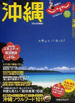 沖縄 2012−2013最新版