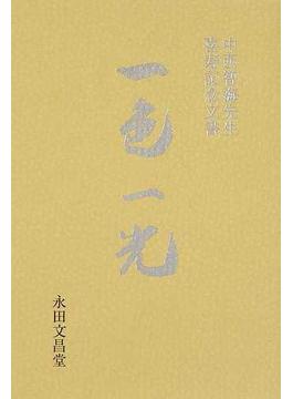 一色一光 中西智海先生喜寿記念文書