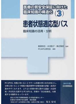 医療の質安全保証に向けた臨床知識の構造化 3 患者状態適応型パス 2011年版