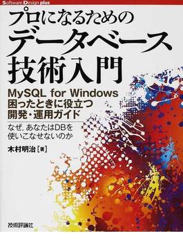 プロになるためのデータベース技術入門 MySQL for Windows困ったときに役立つ開発・運用ガイド なぜ,あなたはDBを使いこなせないのか(Software Design plus)