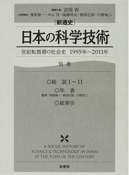 〈新通史〉日本の科学技術 世紀転換期の社会史1995年〜2011年 別巻 総説1〜11