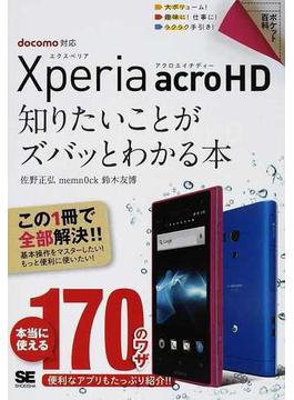 Xperia acro HD知りたいことがズバッとわかる本 本当に使える170のワザ