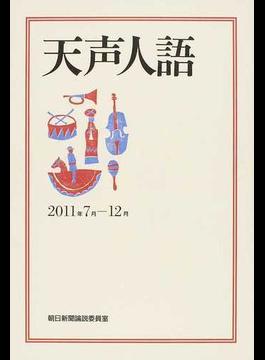 天声人語 2011年7月−12月