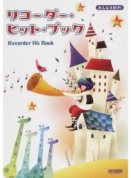 リコーダー・ヒット・ブック みんな大好き! 2012
