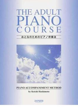 おとなのためのピアノ伴奏法 2012