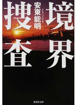 境界捜査(集英社文庫)
