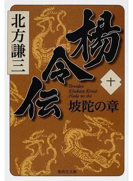 楊令伝 10 坡陀の章(集英社文庫)