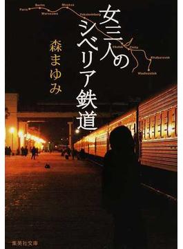 女三人のシベリア鉄道(集英社文庫)