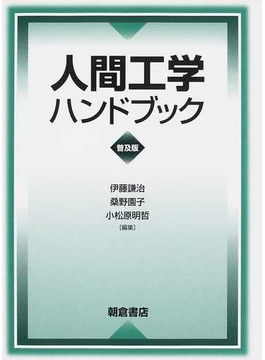 人間工学ハンドブック 普及版