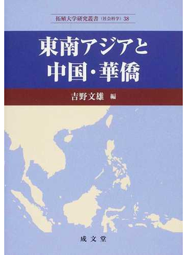 東南アジアと中国・華僑