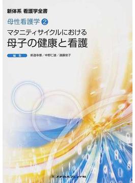 新体系看護学全書 第4版 33 母性看護学 2 マタニティサイクルにおける母子の健康と看護